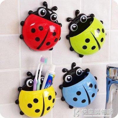 牙刷架創意可愛瓢蟲強力吸盤牙刷牙膏收納置物架浴室吸壁式牙具座