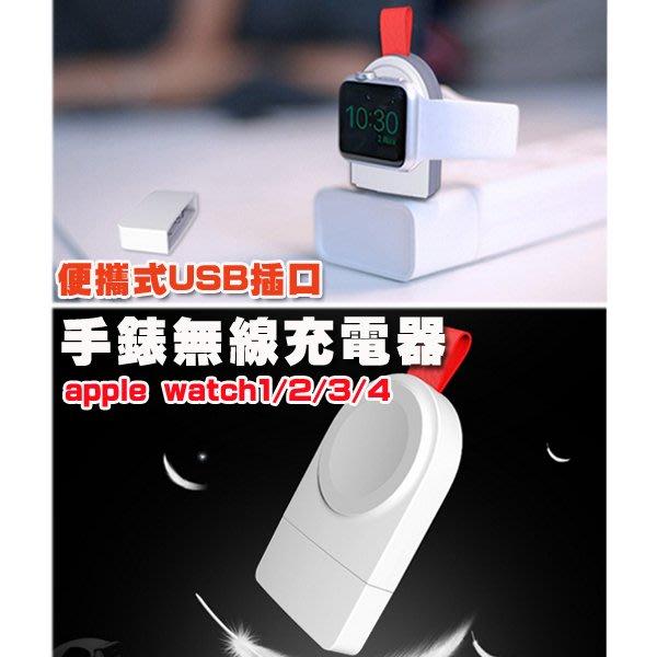 水果本舖*Apple 蘋果手錶 iwatch 1 2 3 4 代 通用 便攜 USB充電 無線 磁力 磁吸 充電器 掛飾