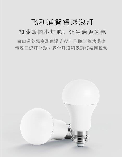 【保固最久 品質最佳】小米 原廠正品 Philips 飛利浦 智睿球泡燈 WiFi連網 米家APP 可調色溫及亮度 LE