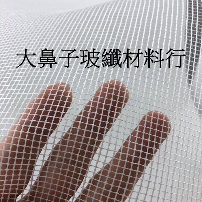 【FMM-60】玻璃纖維網 9*9 防水(1X100M,60克)-大鼻子玻纖材料行