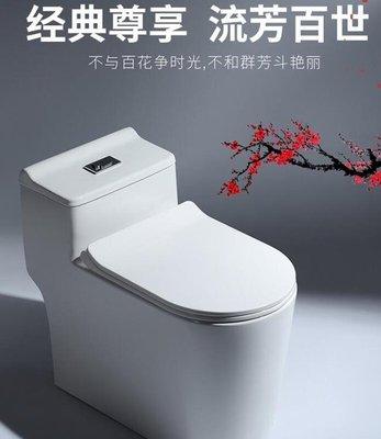 衛浴家用靜音抽水馬桶連體防臭坐便器大沖力小戶型虹吸式節水