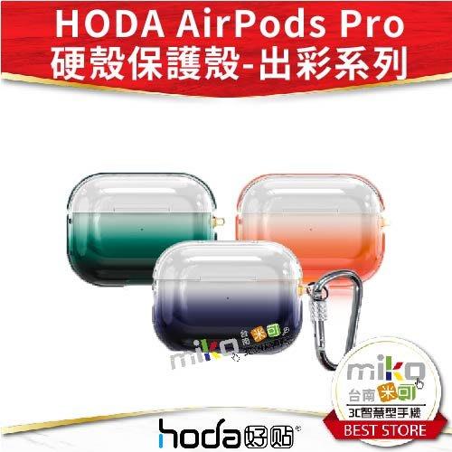 【MIKO米可手機館】Hoda Apple AirPods Pro 硬殼保護殼 原廠公司貨 保護套 無線充電