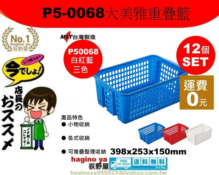 「12個運費0元」荻野屋P5-0068大美雅重疊籃/整理籃/置物籃/1入/P50068/直購價