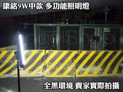《台北自取》最新上市 多功能照明燈9W...