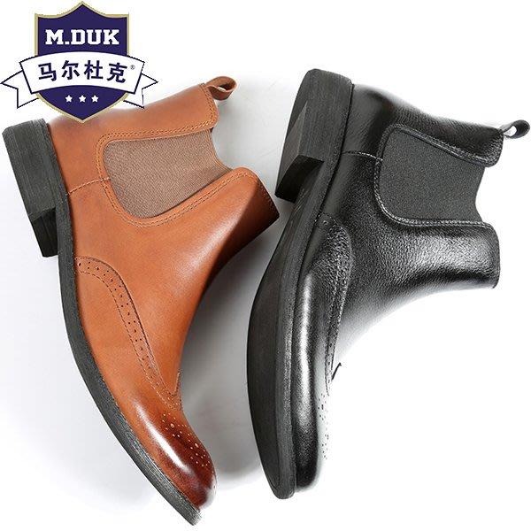 【馬爾杜克】高檔精品男鞋 3/15 MEDK1171 復古英倫風切爾西靴布洛克雕花靴潮流馬丁靴休閒皮短靴 兩件免運