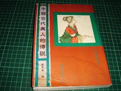好看~《中國古代美人的傳說》陳民牛著 ...