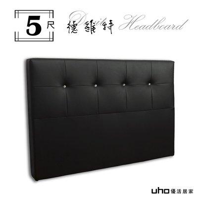 床頭【UHO】(預購品)德維特乳膠皮床頭片-5尺雙人