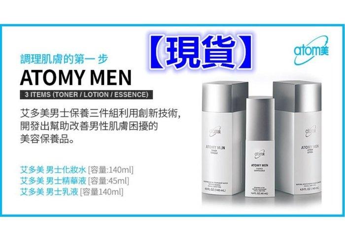 【男士】 艾多美 男士保養三件組 保養三件組 男士保養 男士化妝水 男士乳液 男士精華液 雅男士 碧兒泉 【小星星小舖】