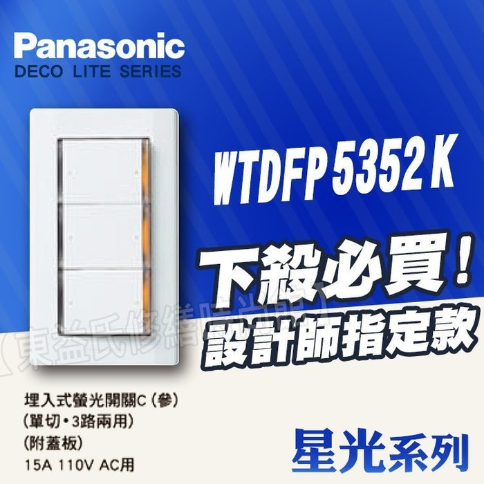 【東益氏】Panasonic國際牌開關插座「星光WTDFP5352螢光三開關三切附蓋板 參開關」銀河 售中一電工熊貓