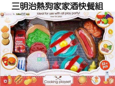 ◎寶貝天空◎【三明治熱狗家家酒快餐組】仿真塑膠食物料理總匯,擬真刀叉盤子麵包荷包蛋,玩具模型,生活扮演