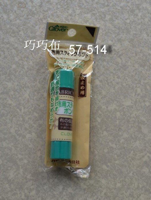 *巧巧布拼布屋*日本進口~57-514 可樂牌布用膠 口紅膠 拼布工具