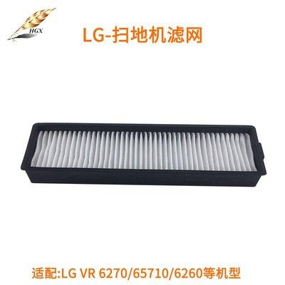 適配LG掃地機器人配件6270LVM/VR65710/VR6260LVM過濾網