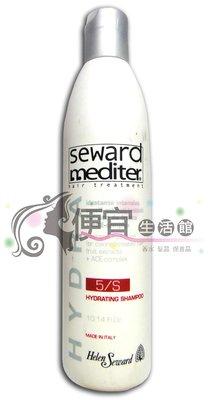 便宜生活館【洗髮精】義大利 Helen Seward 婕妮雅-保濕洗髮精 5/S - 300ml