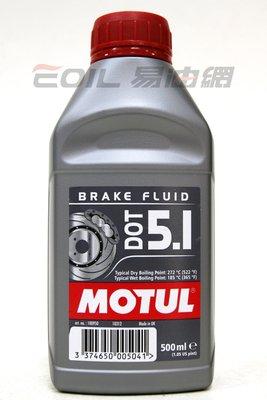 【易油網】MOTUL 全合成 煞車油 5號 BRAKE FLUID DOT 5.1 剎車油