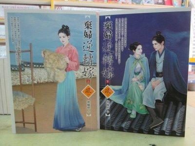 【博愛二手書】文藝小說   棄婦逆轉嫁(上)(下)   作者:林曦照,定價500元,售價350元