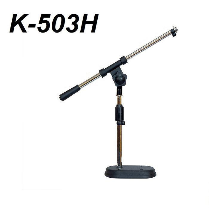 ☆唐尼樂器︵☆ Stander K-503H 桌上型麥克風架/三腳架/相機架(直架斜架兩用/底座2公斤加重款)