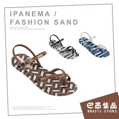 IPANEMA Fashion Sand 煥彩時尚