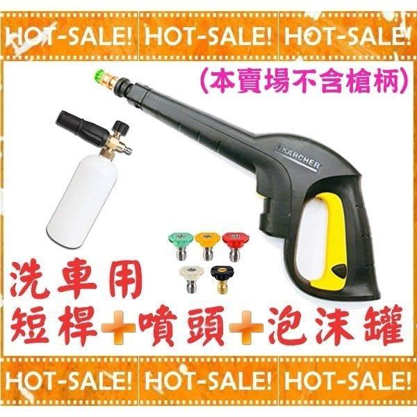 《K系列擴充配件》Karcher 德國凱馳 高壓清洗機 洗車專用 短桿+噴頭+泡沬噴罐 (不含槍柄)