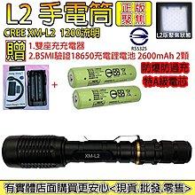 興雲網購3店【27028】響尾蛇z5美國CREE XM-L2強光魚眼變焦手電筒(贈2600mAh電池保護版 +座充 )
