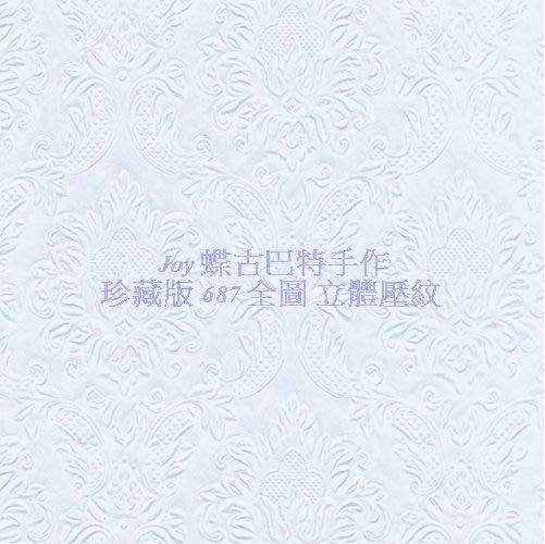 Joy 蝶古巴特手作 德國餐巾紙立體壓紋(33X33CM~2張)/珍藏版 687 全圖