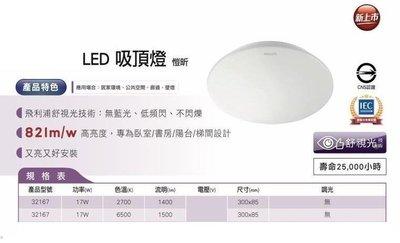 划得來LED 飛利浦 PHILIPS 32167 17W 白光 6500K 吸頂燈 附快接 30CM壓克力吸頂燈