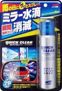 【油樂網】SOFT99 後視鏡防水劑