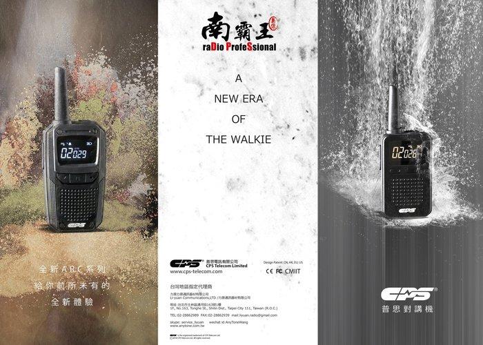 南霸王 CP226 ARC系列對講機  IP67防水係數 輕巧 商用對講機