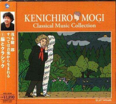 八八 - 茂木健一郎 KENICHIRO MOGI Classical Music Collection - 日版
