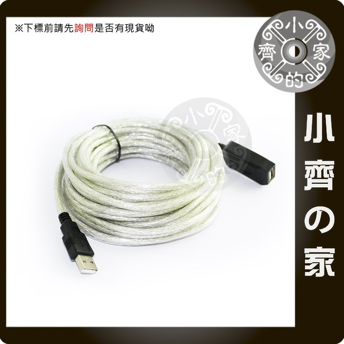 10米 10M USB 延長線 訊號放大線 訊號放大器 延長器 延伸器 免驅動 免電源 小齊的家