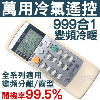 (開機率99.5%)ARC方 萬用冷氣遙控器999合1 (內含對照圖超強的) (開機率最高遙控) 變頻 冷暖 搖控器