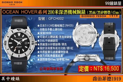 "【美中鐘錶】GIORGIO FEDON""OCEAN HOVER""系列200米深潛機械腕錶(黑黑/47mm)GFCH002"