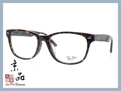 【RAYBAN】RB5359F 2012 玳瑁色 方框 亞洲版型 光學眼鏡 旭日公司貨 JPG 京品眼鏡
