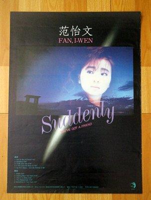 范怡文 Suddenly 唱片專輯海報