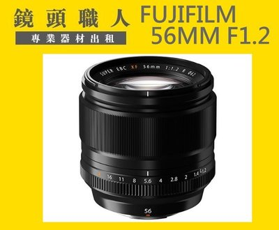 ☆鏡頭職人☆( 鏡頭出租  ) :::: FUJIFILM FUJI XF 56mm F1.2  師大 板橋 楊梅