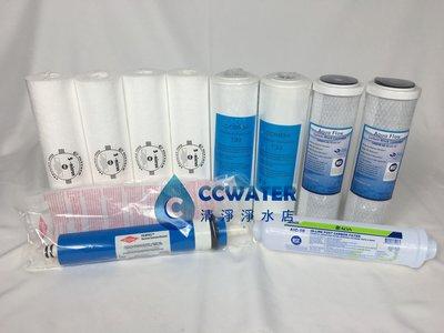 【清淨淨水店】NSF逆滲透RO純水機一年份濾心(台製) + 美國進口Global Aqua 75G RO膜885/組