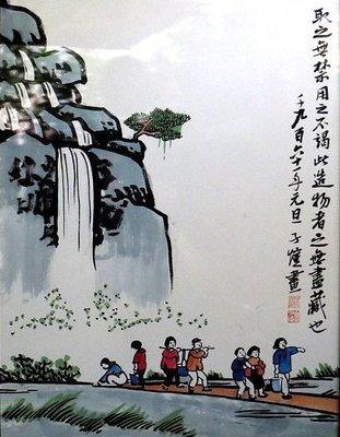 【 金王記拍寶網 】S368 中國近代美術教育家 豐子愷 款 手繪書畫原作含框一幅 畫名:取之無禁  罕見稀少~