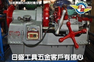 (日盛工具五金)外匯中古車牙機日本原裝REX4吋新型車牙機心動破盤價只要65000元