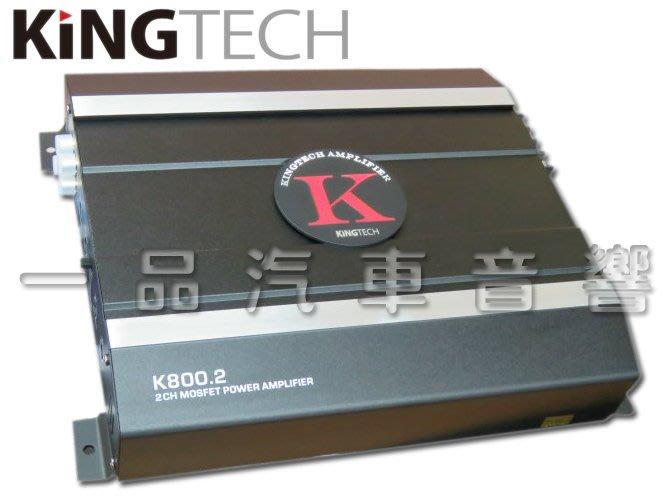 一品. KINGTECH K800.2 兩聲道擴大器 2聲道擴大機 保固一年