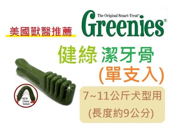 ☆HT☆VOHC認證Greenies健綠潔牙骨(7~11kg用)【單支試吃價裸包】.