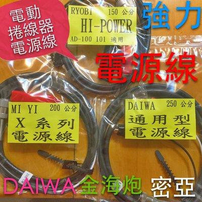 強力 防水 超軟 多款 電動 捲線器 2 米 電源線 DAIWA HI POWER MI YA SHIMANO 海炮