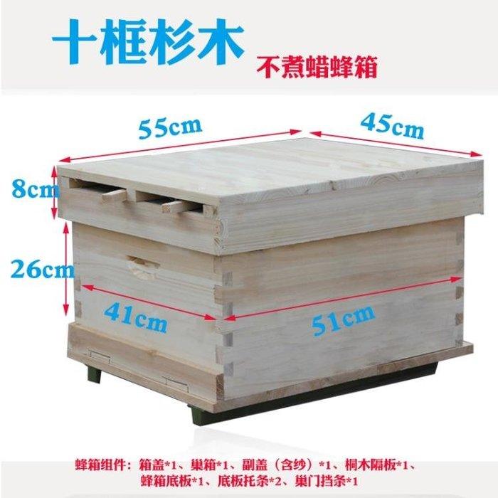 [新品]蜂箱中蜂蜜蜂標準烘干杉木平箱套餐蜂桶全套新手養蜂工具  〖影時代〗
