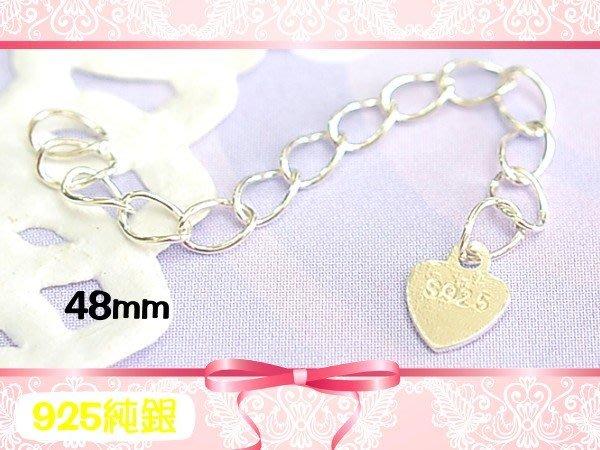 【EW】S925純銀DIY材料串珠配件/48mm愛心型延長鍊/加長鍊C~(非316白鋼or合金)