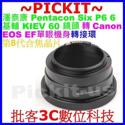 EMF CONFIRM CHIPS Pentacon Six P6 6 KIEV 60鏡頭轉Canon EOS機身轉接環