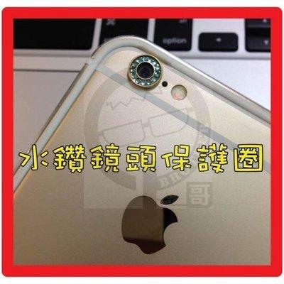 (Q哥)B12 iPhone 6 6+ plus 鏡頭保護圈框套 水鑽系列 黑眼圈 鏡頭環 手機殼 鋼化玻璃貼 B12