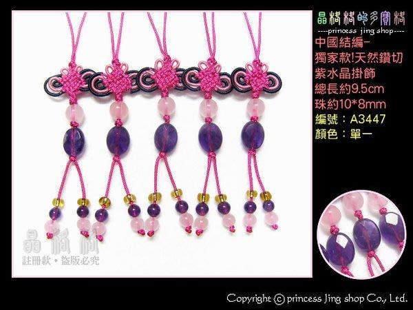 《晶格格的多寶格》天然石自訂款!天然鑽切紫水晶造型掛飾/吊飾/中國結【A3447】#1入