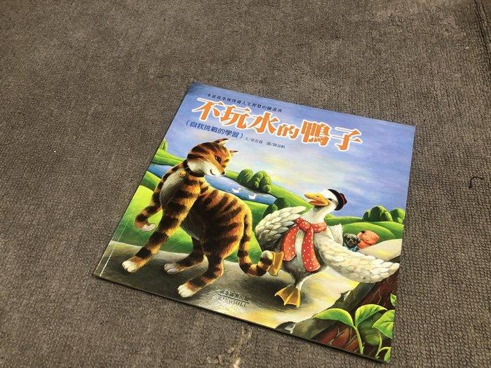 達人古物商《兒童書籍、繪本》不玩水的鴨子【風車】