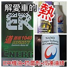 夏天就要出去玩 ER酯類機油 1040+CY奈米冷凍油精+CY奈米元素引擎抗磨劑 最佳的油溫抑制