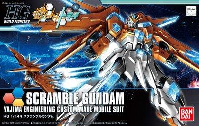 【模型王】BANDAI 鋼彈創鬥者 HGBF 1/144 #47 SCRAMBLE GUNDAM 爭奪鋼彈 可變形 現貨