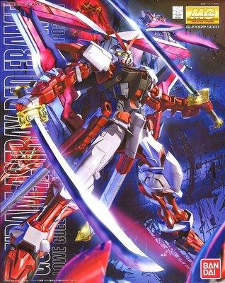 【鋼普拉】BANDAI 鋼彈 MG 1/100 GUNDAM ASTRAY RED FRAME 紅異端鋼彈 紅色異端