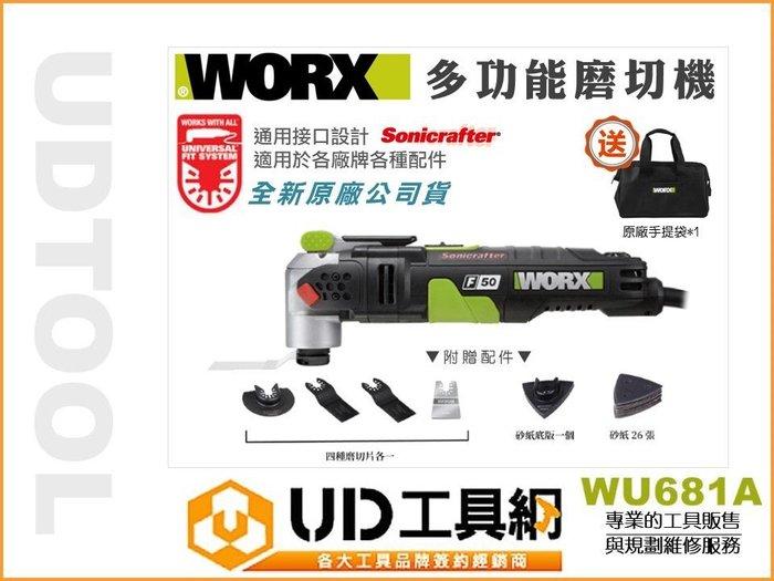 @UD工具網@ 威克士 可調速磨切機 原廠公司貨 WU681A 插電式 魔切機 研磨機 附贈工具袋 配件 WORX